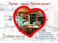 Уютная кухня - сердце Вашего дома!